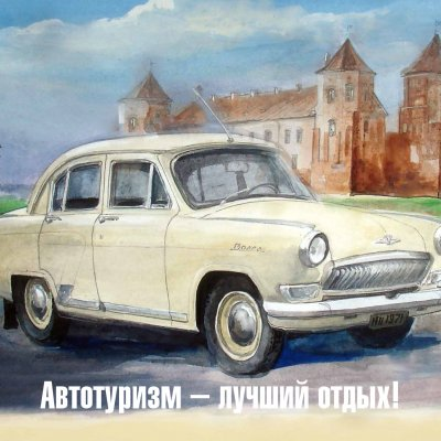 Auto-tourism best holiday 2